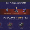 【WOT】Twitch prime特典「Care Package Alpha」をゲットしよう^q^【Twitch】