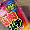 【日清】「カップヌードル 謎肉キムチ」を食べました