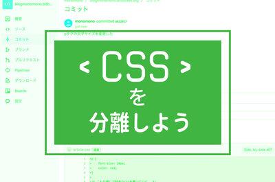 【はてなブログのCSS編集画面が使いづらい!】カスタムCSSをBitbucketで外部管理する方法。