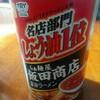 【駄日記】食品レビュー3「マルちゃん 縦型ビッグ 飯田商店 醤油ラーメン」