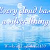 【週末英語#139】「Every cloud has a silver lining」は悪いことばっかりじゃないよという意味