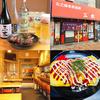 【オススメ5店】錦糸町・浅草橋・両国・亀戸(東京)にあるたこ焼きが人気のお店