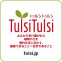 トゥルシーの木(聖なるバジル、トゥルシーのお茶を愛する TulsiTulsiの店長日記)