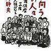 『大向うの人々−歌舞伎座三階人情ばなし』