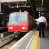 名古屋まで電車さんぽ - 喫茶マウンテン - 2018年9月11日