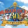 NHK総合「ドラゴンクエスト30th ~そして新たな伝説へ~」放送日時・内容など