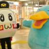 171:救急フェアはハズレなし!和歌山駅にイコちゃんが来たよ
