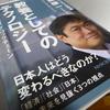 伊藤穰一著『教養としてのテクノロジー AI、仮想通貨、ブロックチェーン』