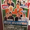 笑うと元気になるし、脳も活性化するんだと大須演芸場に行ってて体感した話。