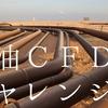 原油CFDで本当に小遣い稼ぎができるのか?検証経過報告