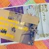 あいちトリエンナーレ2019の記録集にラーニング企画の美術評論を書きました