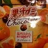 果汁グミチョコレート〜明治株式会社