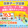 【JGC/SFC タッチ系修行僧必見】 海外でも自分の携帯でインターネットが無料