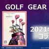 MAJESTYゴルフに驚き ー2021 HER MAJESTY COLLECTION は蜷川実花氏ディレクション