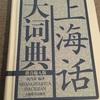 上海語…話せるようになりたい!