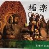京都・即成院の仏像が凄い〜東福寺周辺