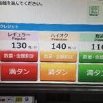 今時、レギュラー130円って、神かよ!のスタンドがありますう、。、。