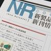 雑誌『鉄道ダイヤ情報』に書評掲載