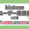 #47:kintone座談会 in 京都 〜hive登壇後に起きた変化とは〜