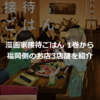 【福岡 居酒屋】漫画家接待ごはん 1巻に登場するお店 3店舗を特定して紹介!【漫画】