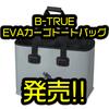 【EVERGREEN】あらゆる荷物を詰めこめる「B-TRUE EVAカーゴトートバッグ」発売!
