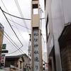 松陰神社と・・・