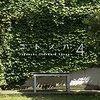 全収録曲が確定し公式発表。元SURFACEの椎名慶治さんも、このカヴァーアルバムに参加とのことでツイートが。