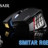 多ボタンゲーミングマウス Corsair SCIMITAR RGB ELITE レビュー