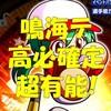 メガネ東條は鳴海テーブル高球必打確定で超有能!?イベントが多いのが気になるけど…[パワプロアプリ]