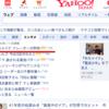 Yahoo! ヤホーで私がニュースになりました