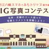 【豪華賞品が当たる!】近江八幡スマホでぷちトリップ 番外編 DIG写真コンテスト