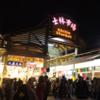 台湾@夜市 オススメの正しい使い方とオススメできない夜市