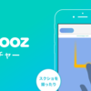 『Smooz』ブラウザの使い方!【機能、設定、iPhone、Android、アプリ、Safari、Chrome】