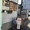 スイパスで工場に潜入「Baumkuchen工房 ふるむーん」@神戸市長田区