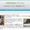 ホームページ作成ソフト Sandvox(Mac用)