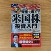【書評】『今こそチャンス! 資産を増やす米国株投資入門  著者: 岡元 兵八郎』