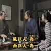 9-24/32-16  NHKテレビドラマ「北斎まんが」こまつ座の時代(アングラの帝王から新劇へ)