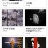 【雑記】サービス終了するGooglePlayMusicの代わりがようやく見つかった
