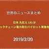 2019/2/20 大日本印刷が約1億円資金調達した BlockPunk に投資などニュースまとめ