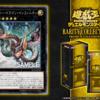 【遊戯王 最新情報】《サイバー・ドラゴン・インフィニティ》が新規イラストで収録決定!|RARITY COLLECTION- PREMIUM GOLD EDITION -