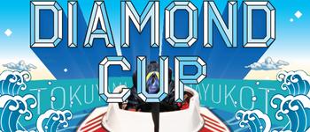 ダイヤモンドカップ【ボートレース徳山を完全攻略!】勝つための予想・優勝賞金・スケジュールをまとめてみた!