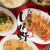 【オススメ5店】心斎橋・なんば・南船場・堀江(大阪)にある定食が人気のお店