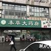 中国で薬局がマスクを高額販売か、日本のマスクも転売の対象に