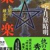 宇月原晴明 聚楽 ― 太閤の錬金窟