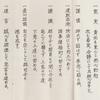 昭和の航空自衛隊の思い 出(328)     防大1期の田中憲明団司令の指揮・統御