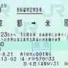新大阪~米原間の特急券分割