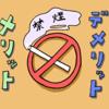 禁煙のメリットとデメリットを書いてみる
