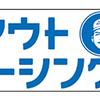 派遣会社アウトソーシングの期間工の給与明細公開!総支給37万円超!手取り31万円!