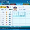 【パワプロ2020・再現選手】田中山太郎(パワプロアプリ・サクセススペシャルの野手版)