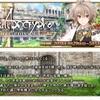 【FGO】アポクリファスペシャルイベントApocrypha/Inheritance of Glory開始!
